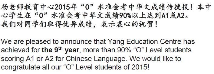 O Level 2015 2